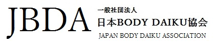 一般社団法人日本BODY DAIKU協会